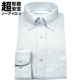 ワイシャツ 長袖 形態安定 メンズ ボタンダウン 超形態安定 ノーアイロン 制菌 抗菌 防臭 ビジネス ドレスシャツ Yシャツ カッターシャツ ビジネスシャツ シャツ わいしゃつ ストライプ ブルー 青 男性 3L CYGNUS シグナス 定番 メンズ