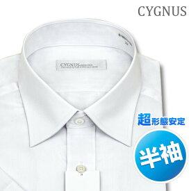 ワイシャツ 半袖 形態安定 メンズ セミワイド 超形態安定 ノーアイロン 制菌 抗菌 防臭 ビジネス ドレスシャツ Yシャツ カッターシャツ ビジネスシャツ シャツ 白シャツ リクルート クールビズ 就活 冠婚葬祭 男性 3L 4L 5L CYGNUS 新生活