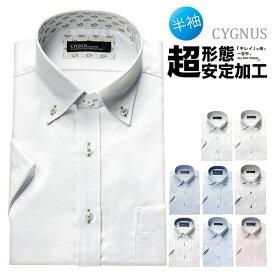 ワイシャツ メンズ クールビズ 半袖 形態安定 超形態安定 ノーアイロン 消臭 ドレスシャツ Yシャツ カッターシャツ ビジネスシャツ ビジネス シャツ ボタンダウン ワイド ドビー ストライプ 白 かっこいい オシャレ 新生活