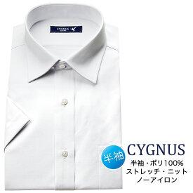ワイシャツ メンズ ニット 半袖 ノーアイロン スケ防止 UV UVカット ストレッチ 吸水速乾 制服 ノーマル ニットシャツ ニットワイシャツ ビジネスワイシャツ カッターシャツ ビジネスシャツ ビジネス シャツ セミワイド 白 ホワイト 新生活