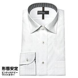 ワイシャツ メンズ 長袖 形態安定 | yシャツ カッターシャツ ドレスシャツ ビジネスシャツ ビジネス シャツ ワイド 白 ホワイト ドット ドビー S〜3L 大寸 ビッグサイズ 大きいサイズ 大きい 新生活