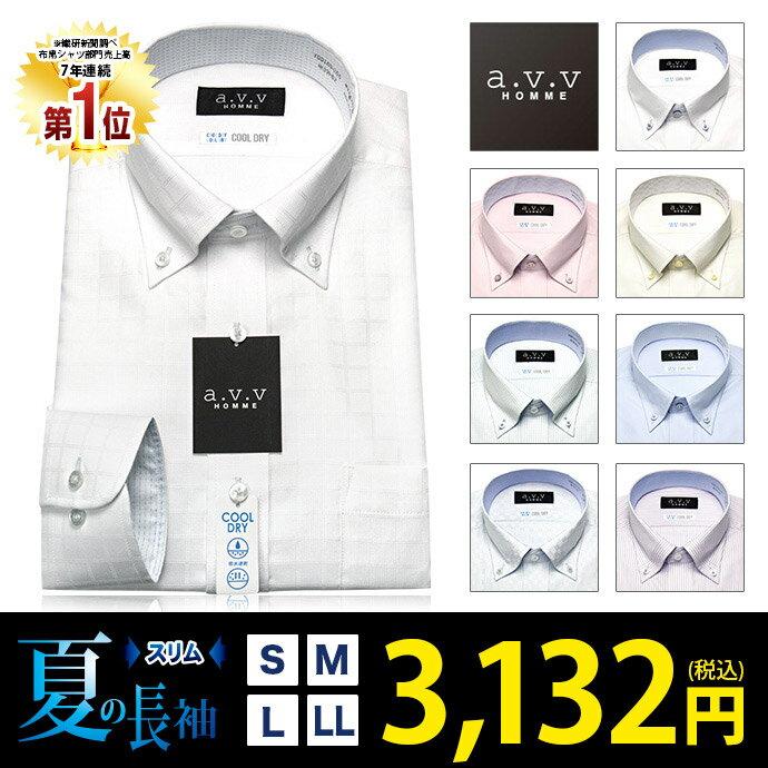 a.v.v ワイシャツ メンズ クールビズ 夏の長袖 形態安定 吸水速乾 スリム | ドレスシャツ Yシャツ カッターシャツ ビジネスシャツ ビジネス シャツ マイターカラー ボタンダウン オックスフォード スリムシャツ ドビー avv