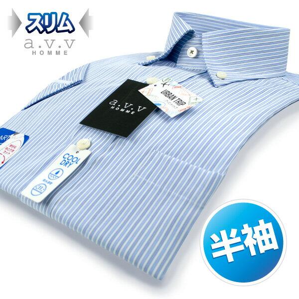 【a.v.v】半袖 形態安定 スリムフィットブルー ロンドンストライプ ボタンダウン ビジネス シャツ(クールビズ メンズ ワイシャツ ドレスシャツ yシャツ S M L LL avv ブルー 青) ss0614