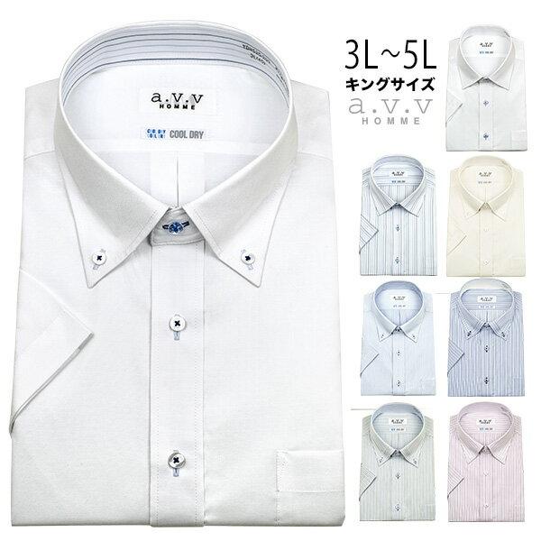 【a.v.v】半袖 吸水速乾 形態安定 キングサイズ メンズ ビジネス ワイシャツ(Yシャツ ドレスシャツ)(ワイドカラー ボタンダウン ストライプ ドビー ホワイト 白 ブルー 他色)(クールビズ ビックサイズ 大寸 3L 4L 5L) ss0614