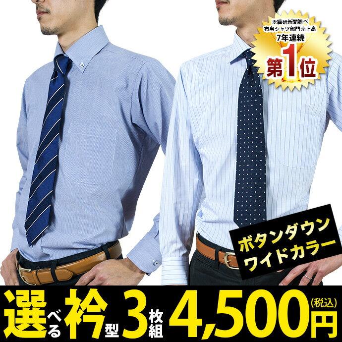 【3枚セット】長袖 形態安定加工 ビジネスシャツ(メンズワイシャツ Yシャツ ドレスシャツ カッターシャツ)(ボタンダウン ワイドカラー 青 ブルー ストライプ チェック 他色)【GCD401】 ss0614