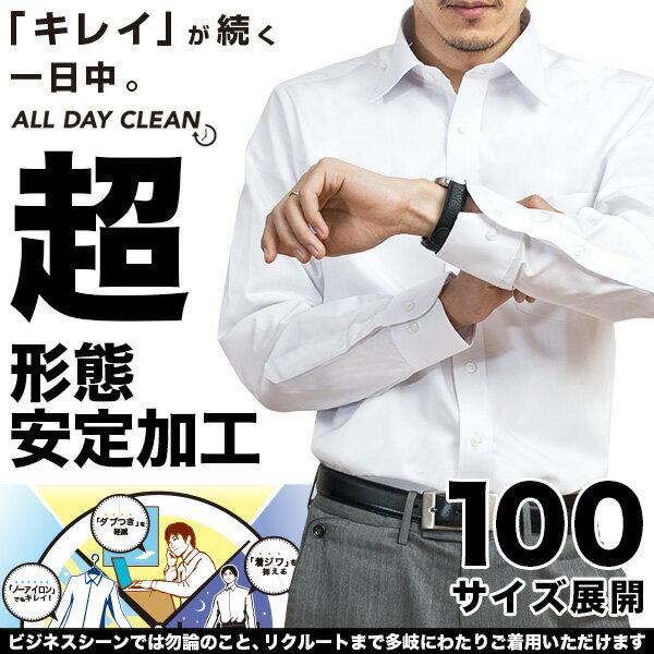 【CYGNUS】超形態安定 100サイズ展開 S〜5L白ブロード セミワイドカラー メンズワイシャツ