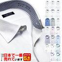 新柄入荷 1枚あたり1,017円 よりどり長袖5枚セット 形態安定ワイシャツ 送料無料 ビジネス yシャツ カッターシャツ ド…