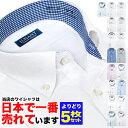 新柄入荷 1枚あたり998円 よりどり5枚セット ワイシャツ 送料無料 ビジネス 長袖 yシャツ カッターシャツ ドレスシャツ ビジネスシャツ メンズ ボタンダウン ワイドカラー 形態安定 ホワイト ブルー ストライプ チェック 大きいサイズ 大きい