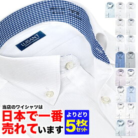 新柄入荷 6/17以降出荷 クーポンで10%OFF 1枚あたり998円 よりどり5枚セット ワイシャツ 送料無料 ビジネス 長袖 yシャツ カッターシャツ ドレスシャツ ビジネスシャツ メンズ ボタンダウン ワイドカラー 形態安定 ホワイト ブルー ストライプ チェック