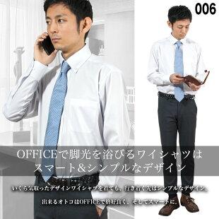 1枚あたり998円よりどり5枚セットワイシャツ新柄追加【送料無料】ビジネス長袖|yシャツカッターシャツドレスシャツビジネスシャツメンズボタンダウンワイドカラー形態安定ホワイトブルーストライプチェック