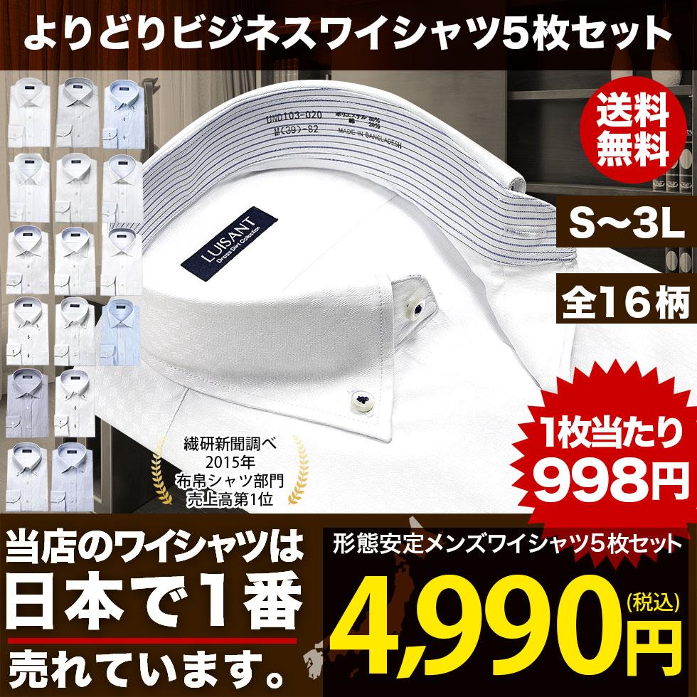 1枚あたり998円 よりどり5枚セット ワイシャツ 送料無料 ビジネス 長袖 yシャツ カッターシャツ ドレスシャツ ビジネスシャツ メンズ ボタンダウン ワイドカラー 形態安定 ホワイト ブルー ストライプ チェック