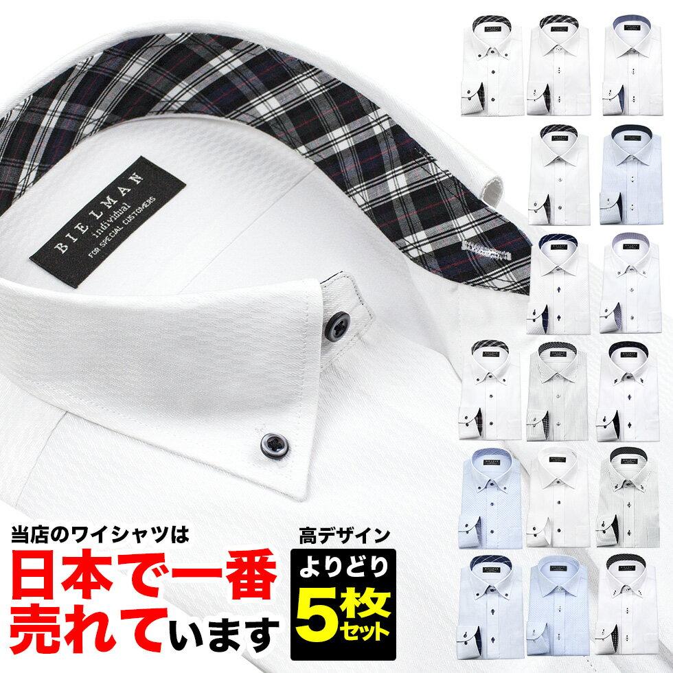 1枚あたり1,198円 よりどり 5枚セット ワイシャツ 長袖 形態安定 ビジネス yシャツ カッターシャツ ドレスシャツ ビジネスシャツ メンズ ボタンダウン ワイドカラー ホワイト ブルー ストライプ チェック 送料無料