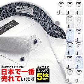 新柄入荷 1枚あたり1,198円 よりどり 5枚セット ワイシャツ 長袖 形態安定 ビジネス yシャツ カッターシャツ ドレスシャツ ビジネスシャツ メンズ ボタンダウン ワイドカラー ホワイト ブルー ストライプ チェック 送料無料 大きいサイズ 大きい
