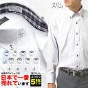 クーポンで100円OFF 新発売 1枚あたり1,198円 よりどり 5枚セット スリム ワイシャツ 長袖 形態安定 ビジネス yシャツ カッターシャツ ドレスシャツ ビジネスシャツ メンズ ボタンダウン ワイドカラー ホワイト ブルー ストライプ チェック 送料無料 細い フィット スマート