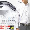 新発売 1枚あたり1,198円 よりどり 5枚セット スリム ワイシャツ 長袖 形態安定 ビジネス yシャツ カッターシャツ ド…