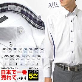 新発売 1枚あたり1,198円 よりどり 5枚セット スリム ワイシャツ 長袖 形態安定 ビジネス yシャツ カッターシャツ ドレスシャツ ビジネスシャツ メンズ ボタンダウン ワイドカラー ホワイト ブルー ストライプ チェック 送料無料 細い フィット スマート