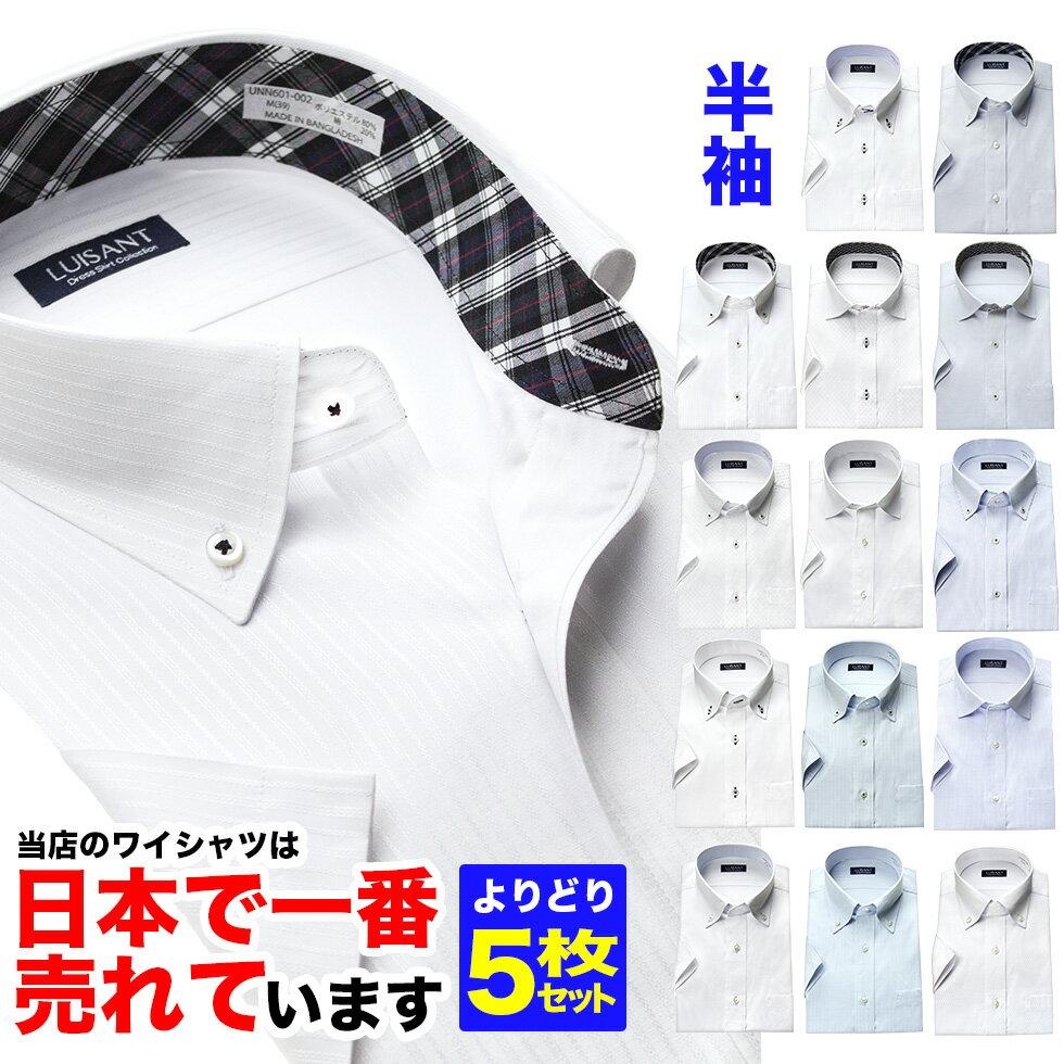 15%ポイントバック 1枚あたり998円 よりどり半袖5枚セット ワイシャツ 送料無料 ビジネス 半袖 yシャツ カッターシャツ ドレスシャツ ビジネスシャツ メンズ ボタンダウン ワイドカラー 形態安定 ホワイト ブルー グレー ストライプ チェック