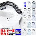 クーポンで10%OFF 1枚あたり998円 よりどり半袖5枚セット ワイシャツ 送料無料 ビジネス 半袖 yシャツ カッターシャツ ドレスシャツ ビジネスシャツ メンズ ボタンダウン ワイドカラー 形態安定 ホワイト ブルー グレー ストライプ チェック