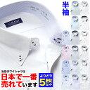 C- 新柄入荷 1枚あたり998円 よりどり半袖5枚セット ワイシャツ 送料無料 ビジネス 半...
