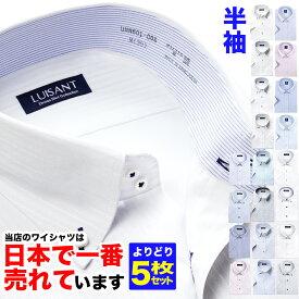 新柄入荷 1枚あたり998円 よりどり半袖5枚セット ワイシャツ 送料無料 ビジネス 半袖 yシャツ カッターシャツ ドレスシャツ ビジネスシャツ メンズ ボタンダウン ワイドカラー 形態安定 ホワイト ブルー グレー ストライプ チェック 大きいサイズ