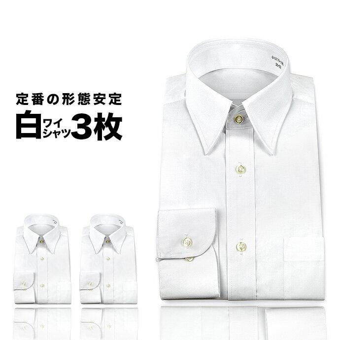 【1枚あたり997円】【3枚セット】 メンズ ワイシャツ 形態安定 白ブロード レギュラーカラー ドレスシャツ S M L LL 3L 4L 5L | メンズワイシャツ Yシャツ ワイシャツ わいしゃつ 白シャツ カッターシャツ リクルート 冠婚葬祭 ビジネス ビジネスシャツ)
