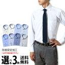 【よりどり3枚で4,980円】GRASS MEN'S ビジネス長袖ワイシャツ メンズ 17年秋冬 ワイドカラー/ボタンダウン/チェック/ストライプ 形態安定 白/青 M/L/LL