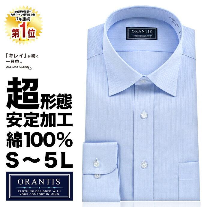 ワイシャツ 長袖 形態安定 メンズ セミワイド 綿100% 超形態安定 ノーアイロン ビジネス ドレスシャツ Yシャツ カッターシャツ ビジネスシャツ シャツ わいしゃつ ブルードビー ブルー 青 男性 3L 4L 5L ORANTIS オランティス 大きいサイズ