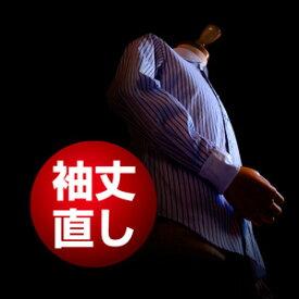袖丈直し(裄詰め)【ワイシャツ Yシャツ ドレスシャツ ビジネスシャツ サイズ直し オーダーシャツ お直し 補正 即日発送不可】