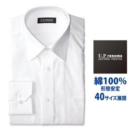 U.P renoma ワイシャツ 長袖 形態安定 メンズ レギュラーカラー 綿100% ビジネス ドレスシャツ Yシャツ カッターシャツ ビジネスシャツ シャツ わいしゃつ 白シャツ リクルート 就活 冠婚葬祭 男性 3L 結婚式 レノマ ss0614