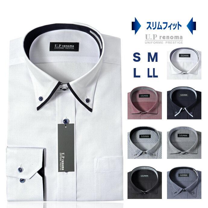 【U.P renoma】ワイシャツ 長袖 形態安定 スリム ビジネス シャツ(メンズ ドレスシャツ yシャツ 白シャツ ホワイト ネイビー 他色 ボタンダウン ホリゾンタルカラー マイターカラー)(カッターシャツ 男性)(S M L LL 細身)