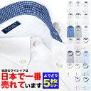 新柄入荷 1枚あたり1,017円 よりどり5枚セット ワイシャツ 送料無料 ビジネス 長袖 yシャツ カッターシャツ ドレスシャツ ビジネスシャツ メンズ ボタンダウン ワイドカラー 形態安定 ホワイト ブルー ストライプ チェック 大きいサイズ 大きい 【201912-10per】