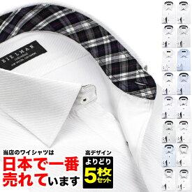 新柄入荷 1枚あたり1,220円 よりどり 5枚セット ワイシャツ 長袖 形態安定 ビジネス yシャツ カッターシャツ ドレスシャツ ビジネスシャツ メンズ ボタンダウン ワイドカラー ホワイト ブルー ストライプ チェック 送料無料 大きいサイズ 大きい 新生活
