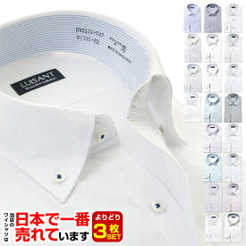【クーポン利用で3,990円→3,390円】 よりどり長袖3枚 ワイシャツ セット 1枚あたり1,330円 形態安定 ワイシャツ 送料無料 ビジネス yシャツ カッターシャツ ドレスシャツ ビジネスシャツ メンズ ボタンダウン ホワイト サイズ 大きい 新生活 10par 600off
