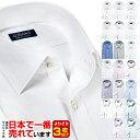 よりどり長袖3枚 ワイシャツ セット 1枚あたり1,330円 形態安定 ワイシャツ 送料無料 ビジネス yシャツ カッターシャ…