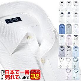 よりどり長袖3枚 ワイシャツ セット 1枚あたり1,330円 形態安定 ワイシャツ 送料無料 ビジネス yシャツ カッターシャツ ドレスシャツ ビジネスシャツ メンズ ボタンダウン ホワイト ブルー ストライプ チェック サイズ 大きい 新生活