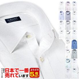 よりどり長袖5枚 ワイシャツ セット 1枚あたり999円 形態安定 ワイシャツ 送料無料 ビジネス yシャツ カッターシャツ ドレスシャツ ビジネスシャツ メンズ ボタンダウン ホワイト ブルー ストライプ チェック サイズ 大きい 新生活