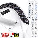 よりどり長袖3枚 ワイシャツ セット 1枚あたり1,666円 長袖 形態安定 ビジネス yシャツ カッターシャツ ドレスシャツ …