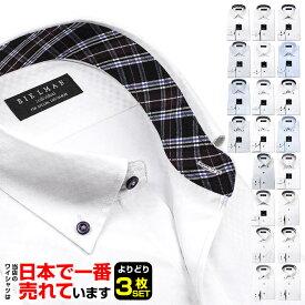 よりどり長袖3枚 ワイシャツ セット 1枚あたり1,666円 長袖 形態安定 ビジネス yシャツ カッターシャツ ドレスシャツ ビジネスシャツ メンズ ボタンダウン ワイド ホワイト 送料無料 大きいサイズ 新生活 600off