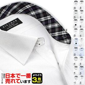 よりどり長袖3枚 ワイシャツ セット 1枚あたり1,666円 長袖 形態安定 ビジネス yシャツ カッターシャツ ドレスシャツ ビジネスシャツ メンズ ボタンダウン ワイド ホワイト ブルー ストライプ チェック 送料無料 大きいサイズ 新生活