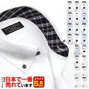 よりどり長袖5枚 ワイシャツ セット 1枚あたり1,199円 長袖 形態安定 ビジネス yシャツ カッターシャツ ドレスシャツ …