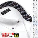 よりどり長袖5枚 ワイシャツ セット 1枚あたり1,079円 長袖 形態安定 ビジネス yシャツ カッターシャツ ドレスシャツ …