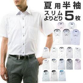 よりどり半袖5枚 ワイシャツ セット1枚あたり999円 ワイシャツ 送料無料 ビジネス 半袖 スリム 細身 yシャツ カッターシャツ ドレスシャツ ビジネスシャツ メンズ ボタンダウン 形態安定 ホワイト ブルー グレー ピンク ストライプ 新生活