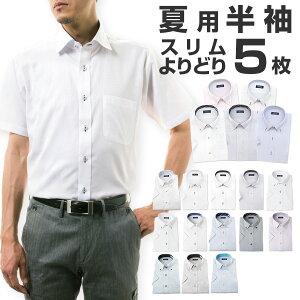 C-よりどり半袖5枚 ワイシャツ セット1枚あたり999円 ワイシャツ 送料無料 ビジネス 半袖 スリム 細身 yシャツ カッターシャツ ドレスシャツ ビジネスシャツ メンズ ボタンダウン 形態安定 ホ