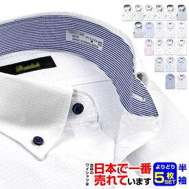 ワイシャツ よりどり半袖5枚 1枚あたり999円 セット ワイシャツ 送料無料 ビジネス 半袖 yシャツ カッターシャツ ドレスシャツ ビジネスシャツ メンズ ボタンダウン ワイドカラー 形態安定 ホワイト ブルー グレー ストライプ チェック 大きいサイズ feature01