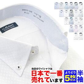 ワイシャツ よりどり半袖5枚 1枚あたり999円 セット ワイシャツ 送料無料 ビジネス 半袖 yシャツ カッターシャツ ドレスシャツ ビジネスシャツ メンズ ボタンダウン ワイドカラー 形態安定 ホワイト ブルー グレー ストライプ チェック 大きいサイズ