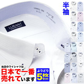 新柄入荷 1枚あたり1,017円 よりどり半袖5枚セット ワイシャツ 送料無料 ビジネス 半袖 yシャツ カッターシャツ ドレスシャツ ビジネスシャツ メンズ ボタンダウン ワイドカラー 形態安定 ホワイト ブルー グレー ストライプ チェック 大きいサイズ