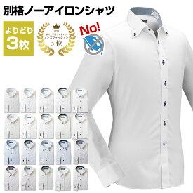 別格ノーアイロンシャツ 3枚セット 長袖 ワイシャツ ニットシャツ 1枚あたり1,999円 形態安定 ※裄つめ不可 20par