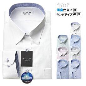 a.v.v 大きいサイズ ワイシャツ メンズ 長袖 形態安定 消臭 ドレスシャツ Yシャツ カッターシャツ ビジネスシャツ ビジネス シャツ クレリック ボタンダウン ワイド レギュラーカラー 大寸 キングサイズ ドビー avv アーベーベー 大きい