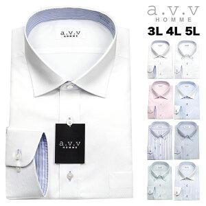 a.v.v 大きいサイズ ワイシャツ メンズ 長袖 形態安定 消臭 ドレスシャツ Yシャツ カッターシャツ ビジネスシャツ ビジネス シャツ クレリック ボタンダウン ワイド 大寸 キングサイズ ドビー