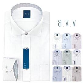 ワイシャツ メンズ 長袖 形態安定 ドレスシャツ Yシャツ カッターシャツ ビジネスシャツ ビジネス シャツ ボタンダウン ワイドカラー ドビー 白 ブルー パープル グリーン avv アーベーベー